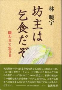 f:id:umiyamabusi:20090507224818j:image