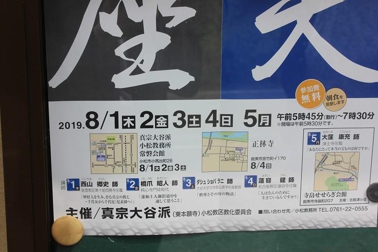 f:id:umiyamabusi:20190801184200j:plain