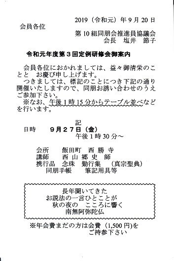f:id:umiyamabusi:20190920102249j:plain