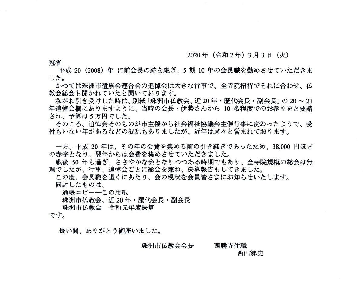 f:id:umiyamabusi:20200303083242j:plain