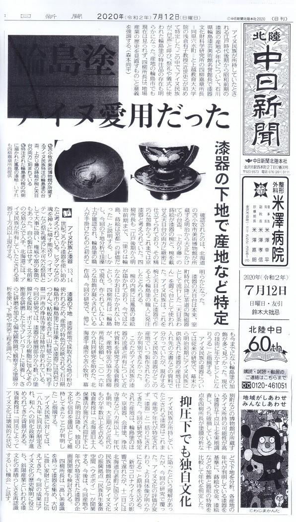 f:id:umiyamabusi:20200712072135j:plain