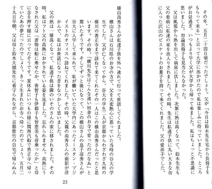 f:id:umiyamabusi:20200730175452j:plain