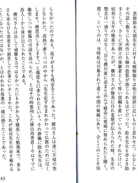 f:id:umiyamabusi:20200730175539j:plain