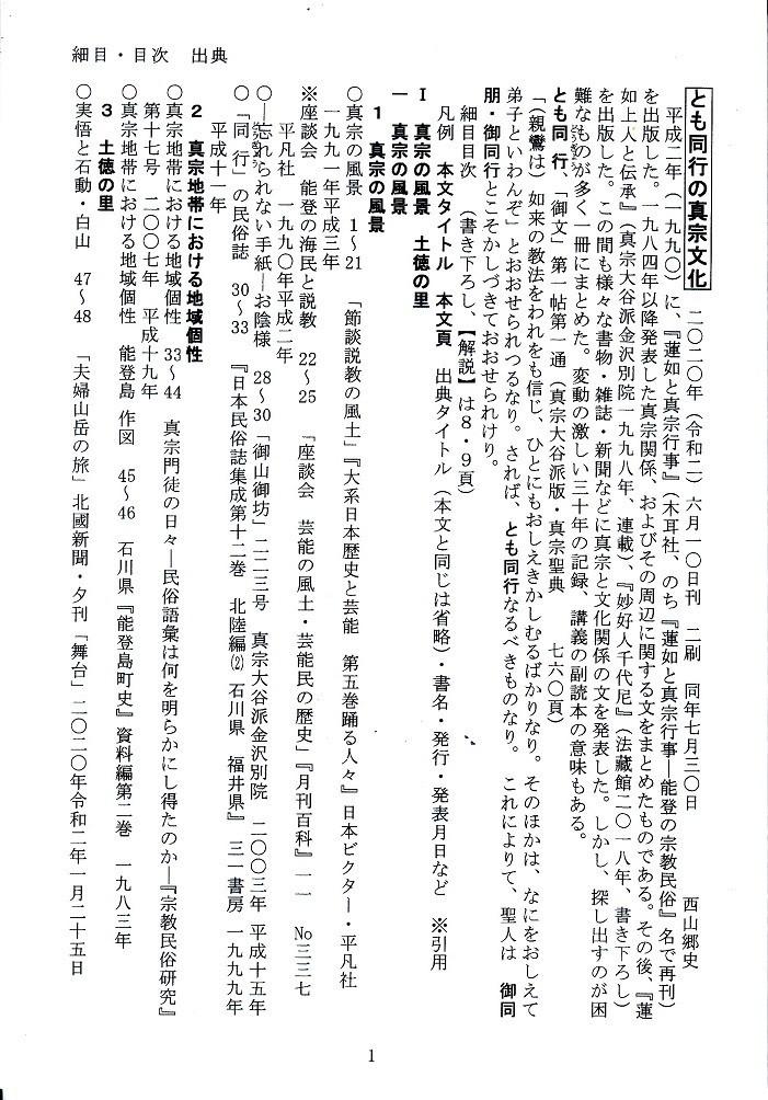 f:id:umiyamabusi:20200730222317j:plain