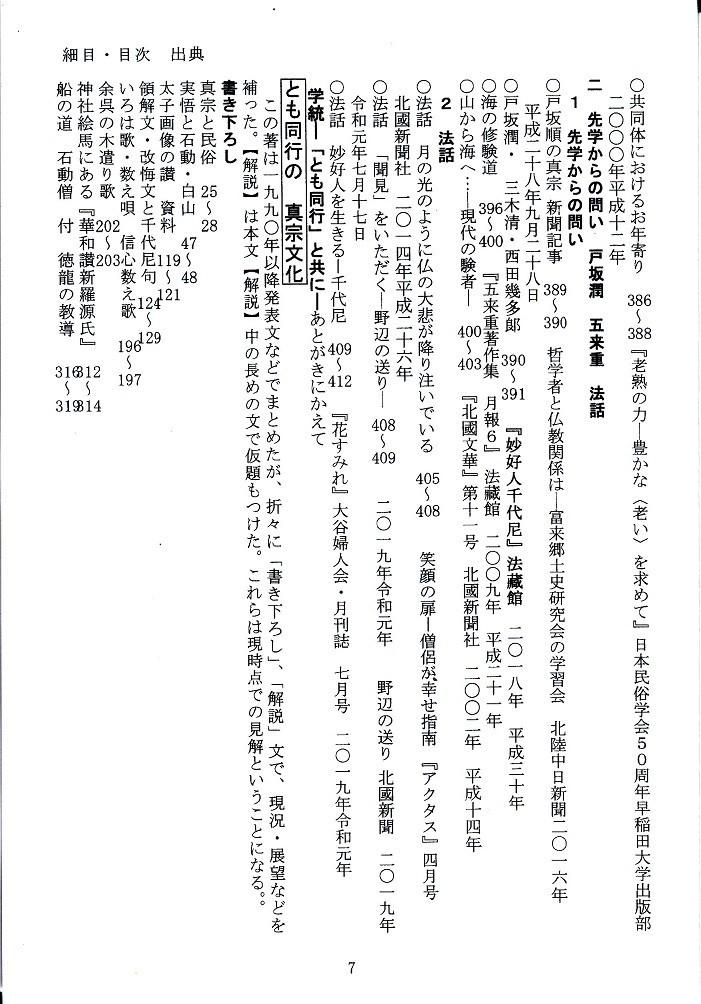 f:id:umiyamabusi:20200730222801j:plain