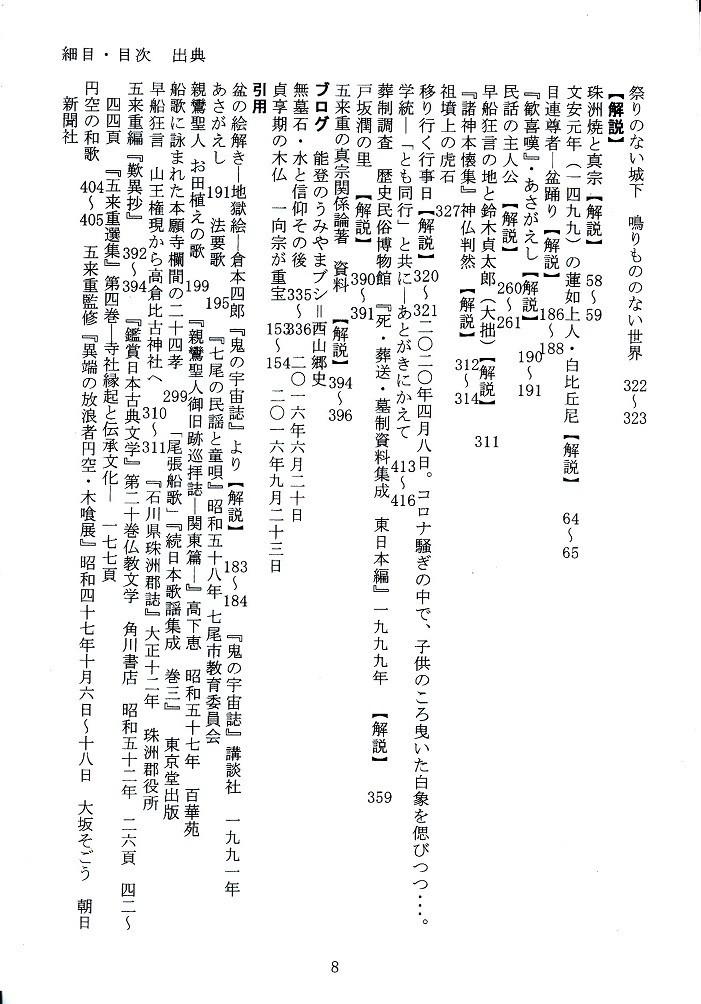 f:id:umiyamabusi:20200730222832j:plain