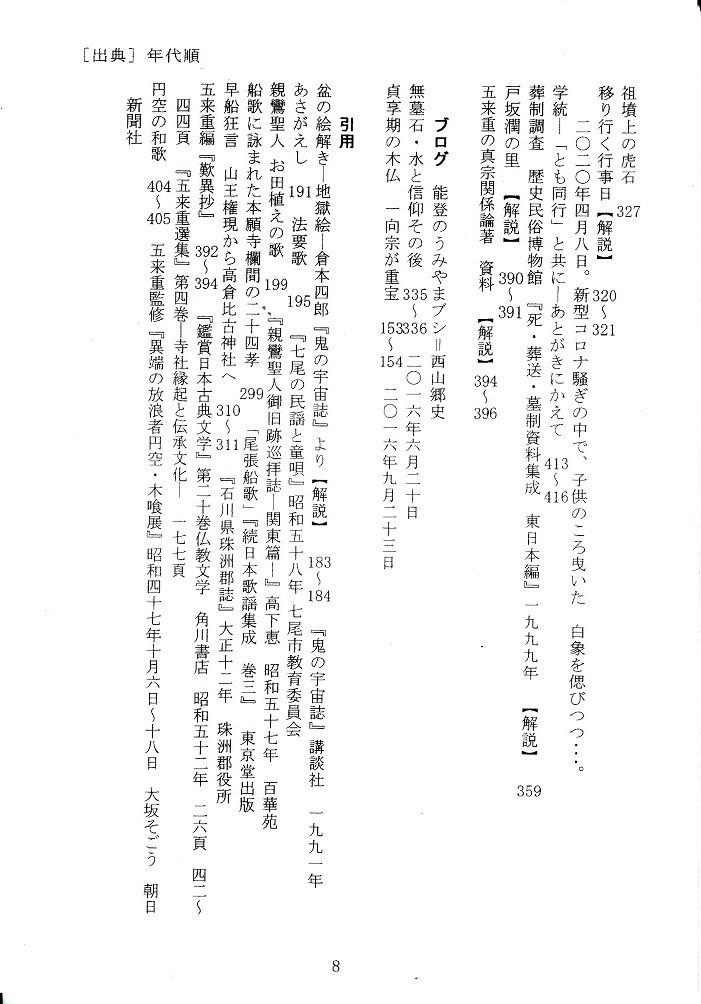 f:id:umiyamabusi:20200730224453j:plain