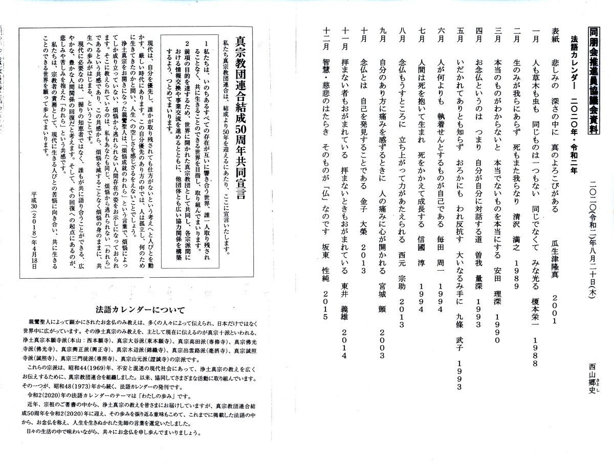 f:id:umiyamabusi:20200822211429j:plain