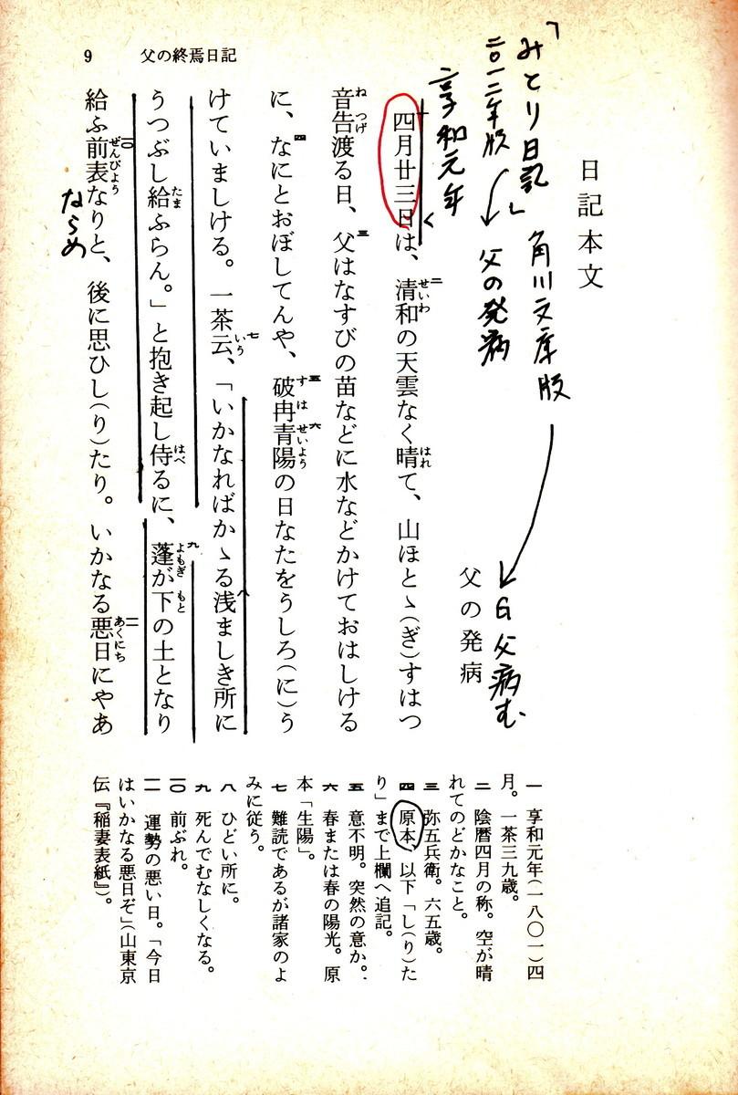 f:id:umiyamabusi:20200906091227j:plain