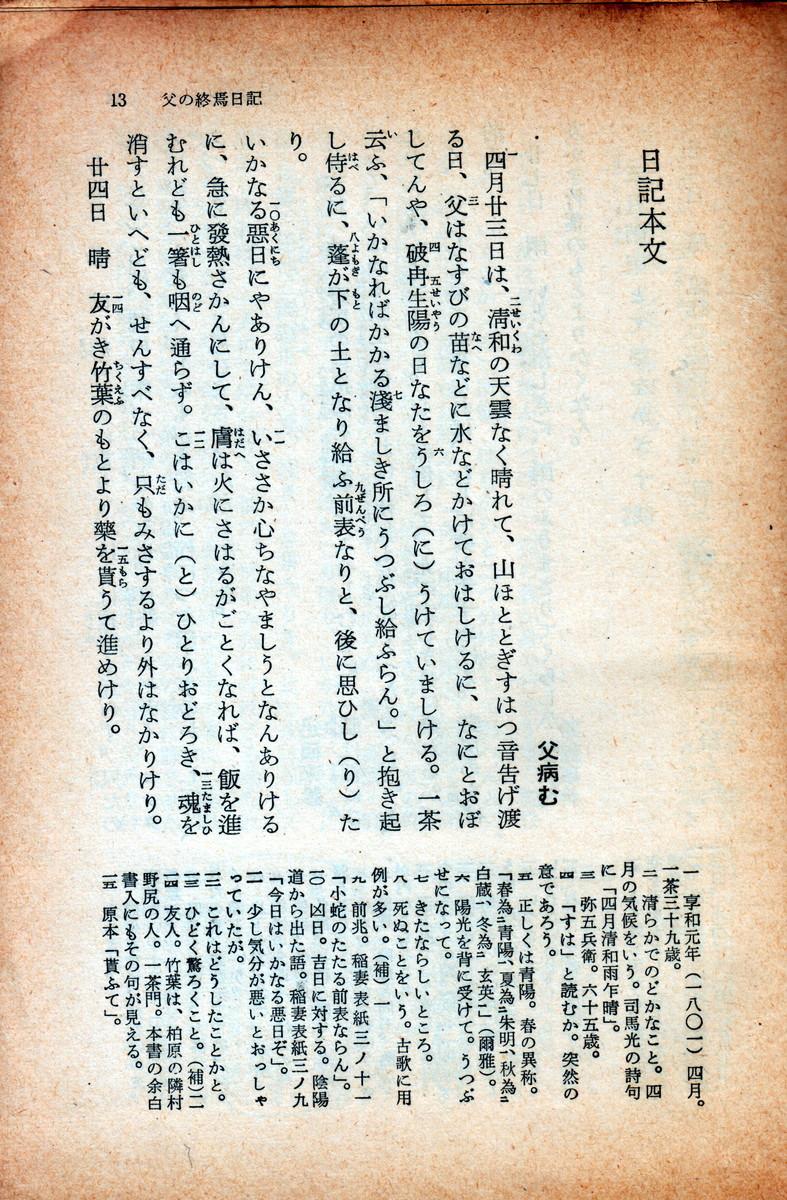 f:id:umiyamabusi:20200906093827j:plain