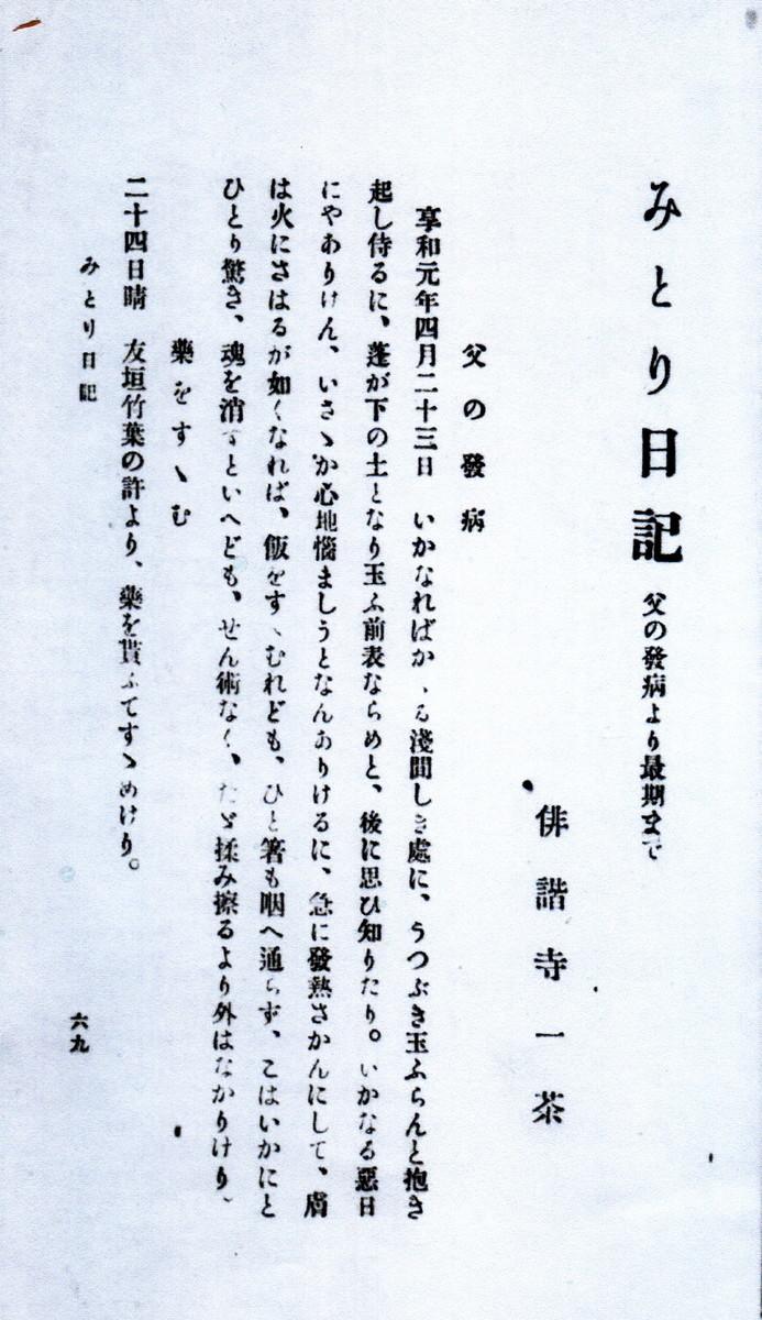 f:id:umiyamabusi:20200906094509j:plain