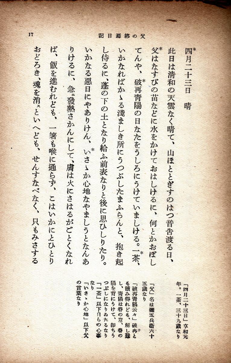 f:id:umiyamabusi:20200906095124j:plain
