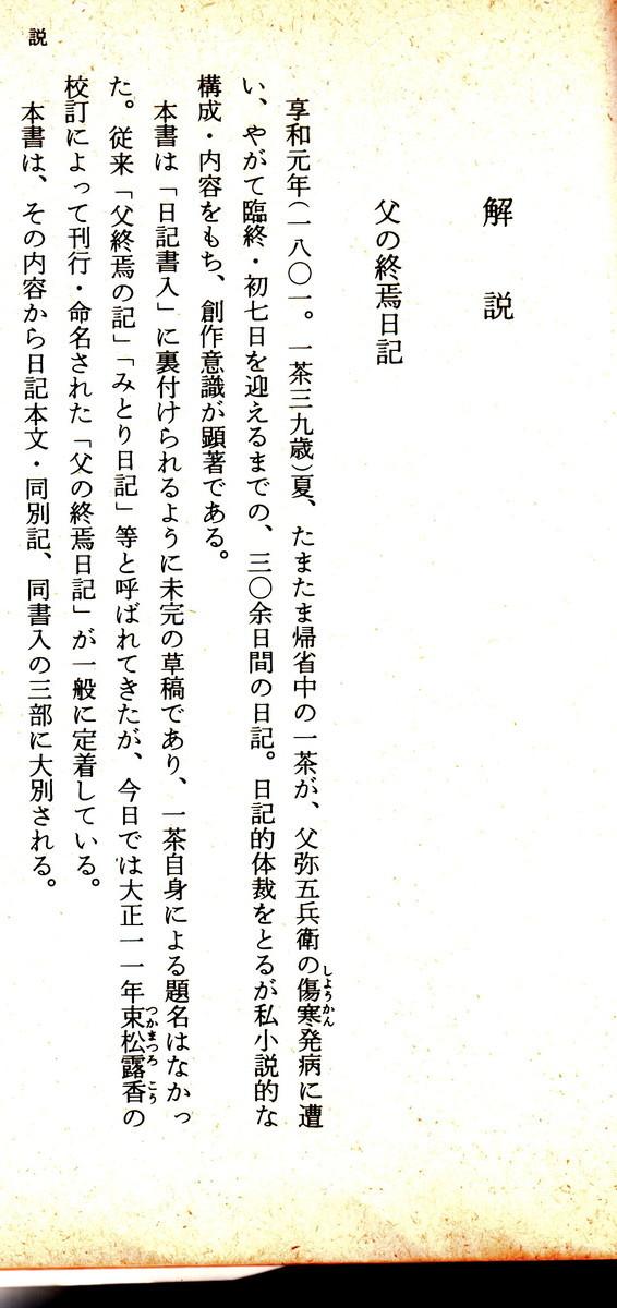 f:id:umiyamabusi:20200906100147j:plain