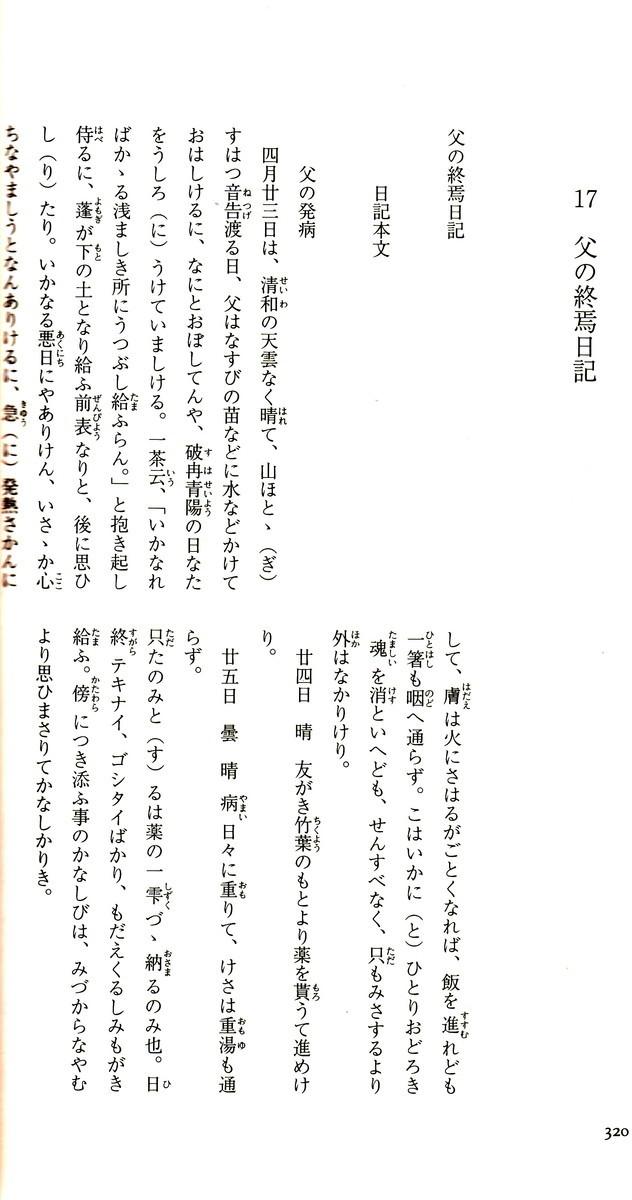 f:id:umiyamabusi:20200906132652j:plain
