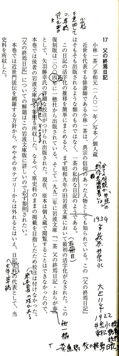 f:id:umiyamabusi:20200906133505j:plain