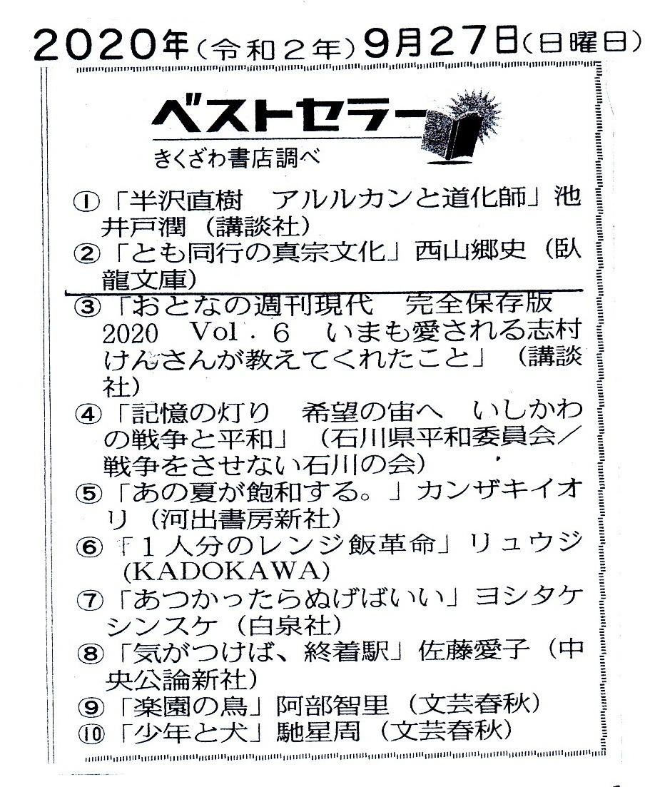 f:id:umiyamabusi:20200928061608j:plain