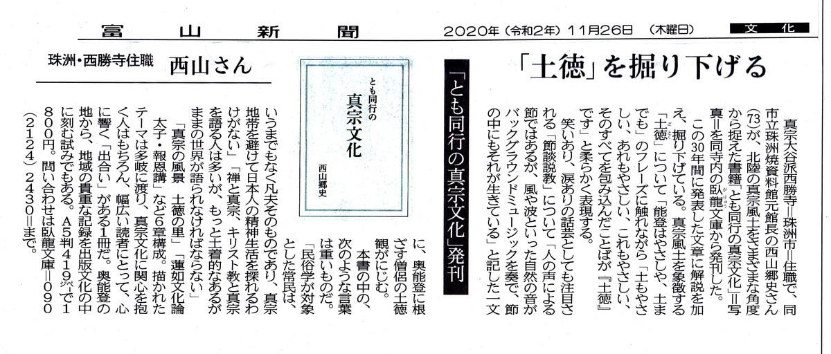 f:id:umiyamabusi:20201203134439j:plain