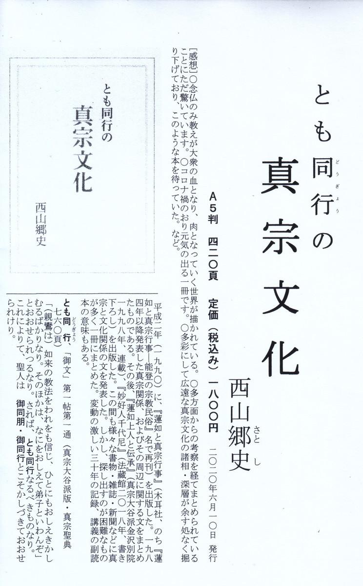f:id:umiyamabusi:20201212150152j:plain