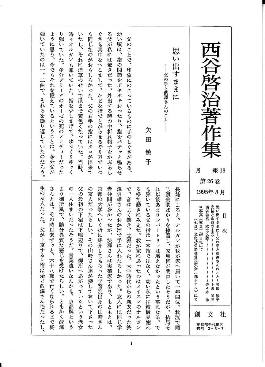 f:id:umiyamabusi:20210108205801j:plain