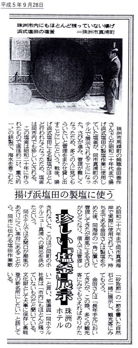 f:id:umiyamabusi:20210209115532j:plain