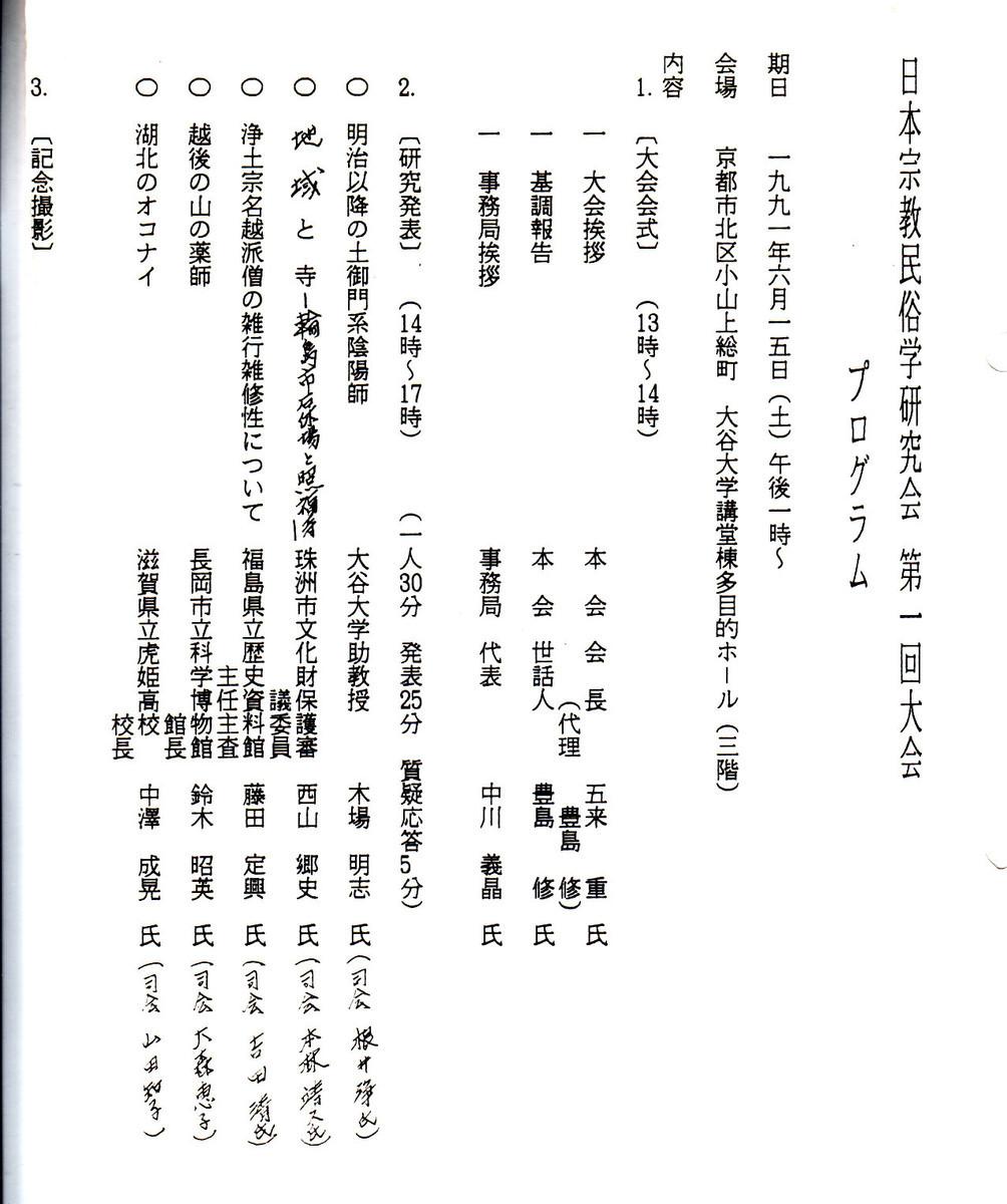 f:id:umiyamabusi:20210220085605j:plain