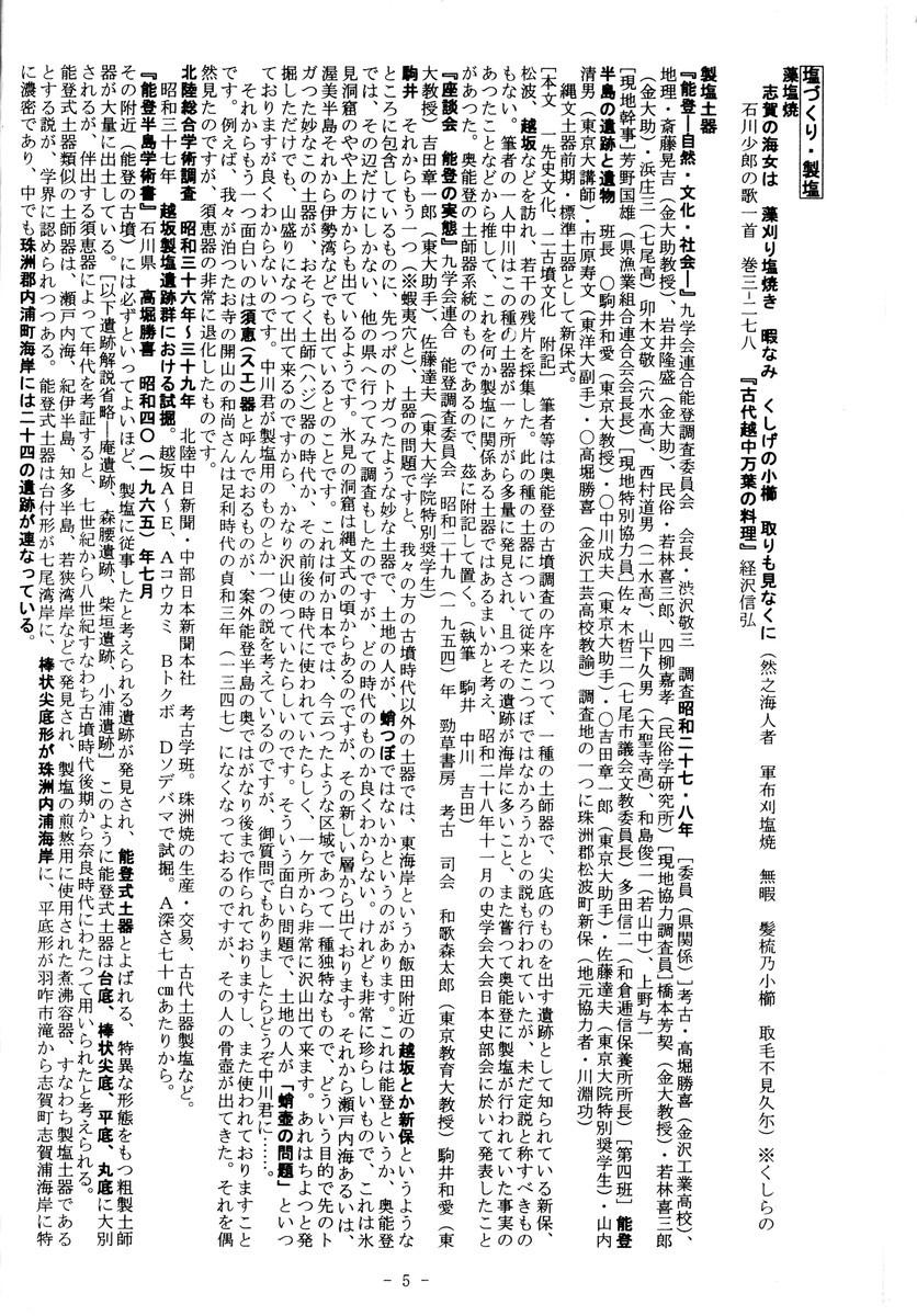 f:id:umiyamabusi:20210317115503j:plain