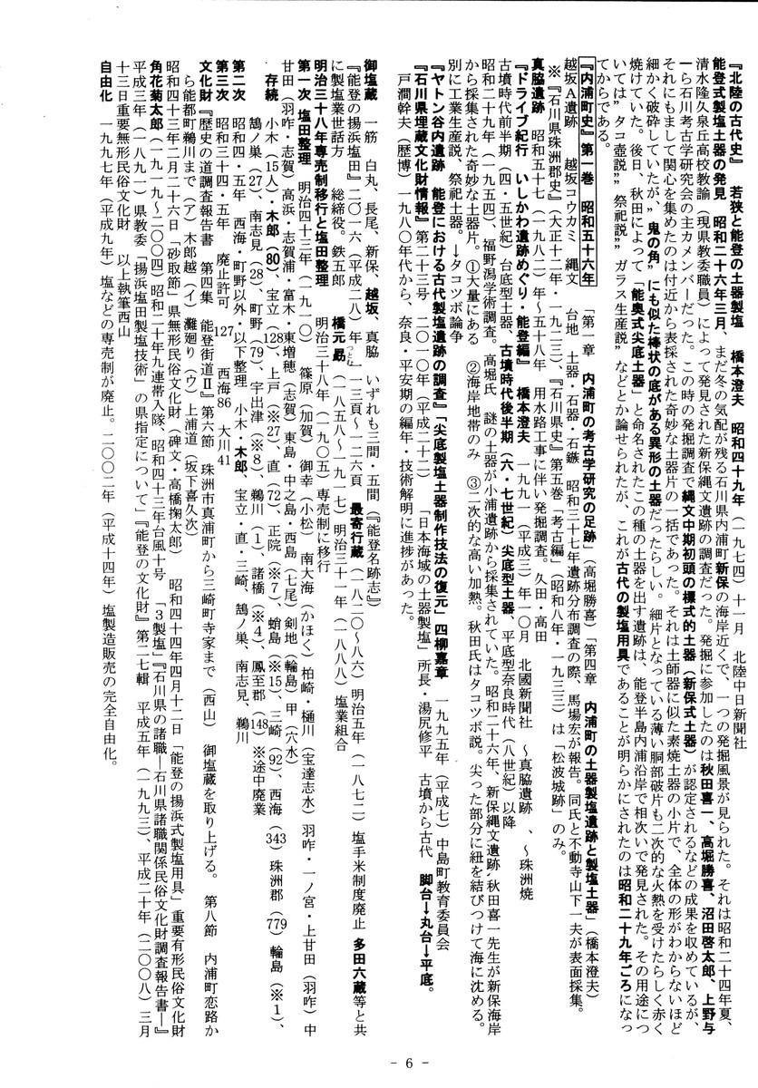 f:id:umiyamabusi:20210317115614j:plain