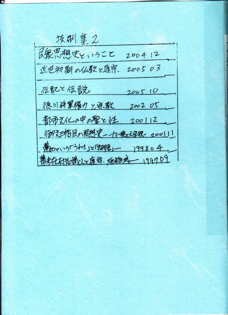f:id:umiyamabusi:20210416094317j:plain