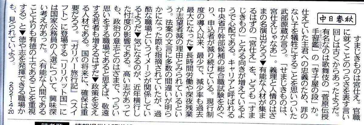 f:id:umiyamabusi:20210420061843j:plain