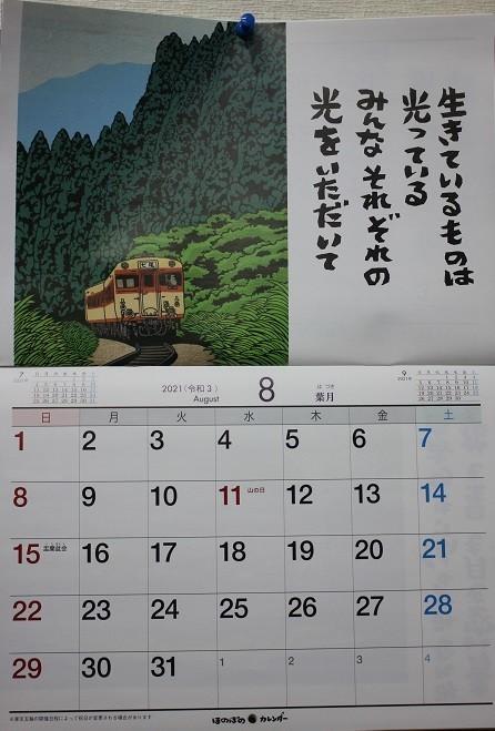 f:id:umiyamabusi:20210730074106j:plain