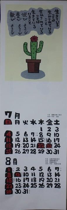 f:id:umiyamabusi:20210730074145j:plain