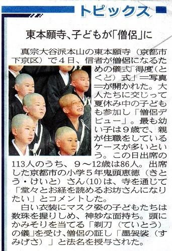 f:id:umiyamabusi:20210805062003j:plain