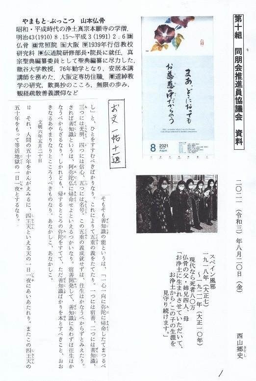 f:id:umiyamabusi:20210819174547j:plain