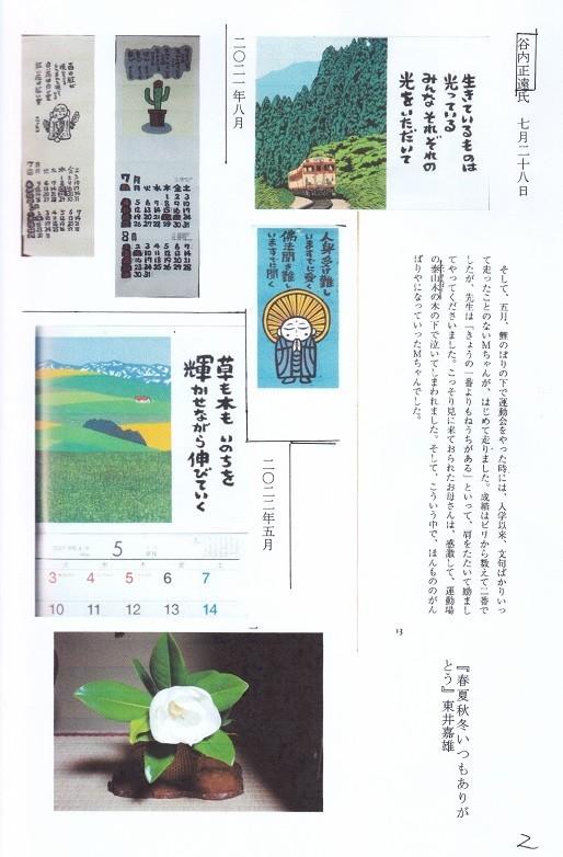 f:id:umiyamabusi:20210819174653j:plain