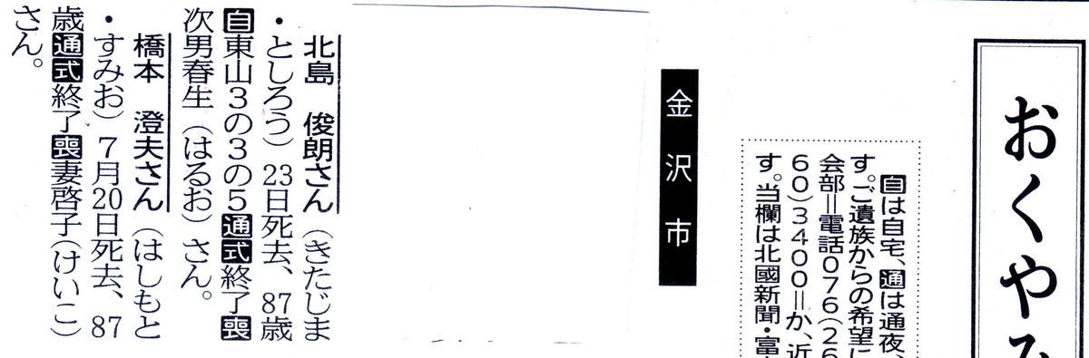 f:id:umiyamabusi:20210826152634j:plain
