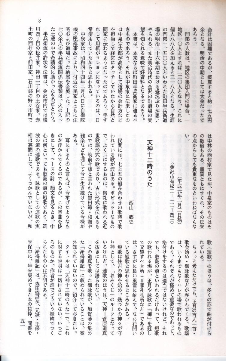 f:id:umiyamabusi:20210916114915j:plain