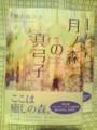 『月ノ森の真弓子』(イースト・プレス)