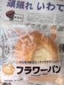 フラワーパン