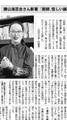 河北新報一月二十四日(2019)