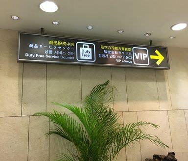 松山空港 ラウンジ ANA ビジネス Airlines VIP Lounge