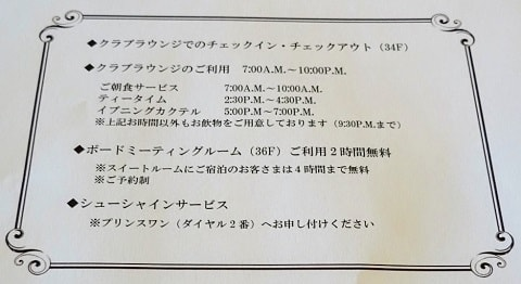 ザ・プリンスギャラリー 東京紀尾井町 ラグジュアリーコレクションホテル  クラブラウンジ 宿泊記 SPG ゴールド特典