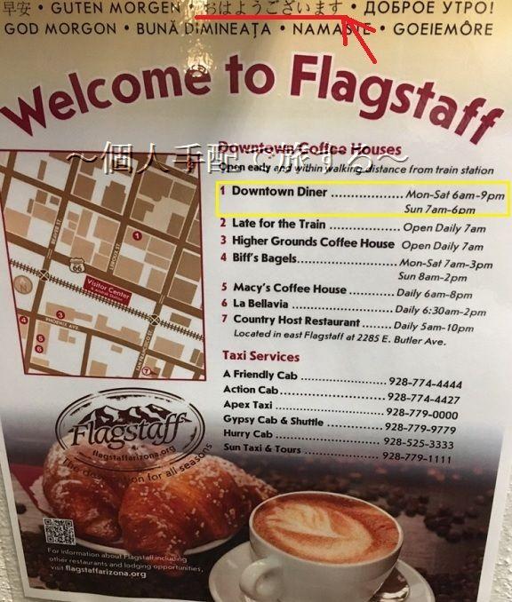 フラッグスタッフ 朝食 お店