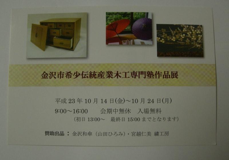 20111017135600