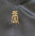 f:id:umryuyanagi104:20120111143813j:image:medium