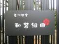 f:id:umryuyanagi104:20130303075101j:image:medium