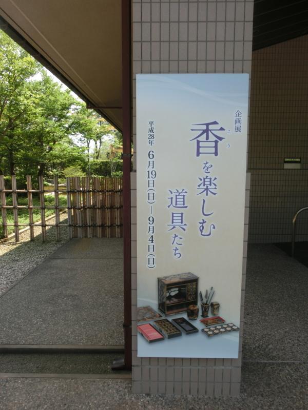 f:id:umryuyanagi104:20160728130439j:image:w360