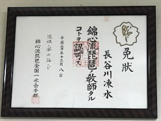 f:id:umryuyanagi104:20181226124303j:plain