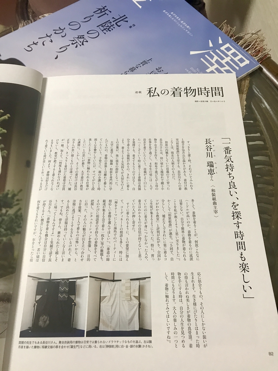 f:id:umryuyanagi104:20200420145039j:plain
