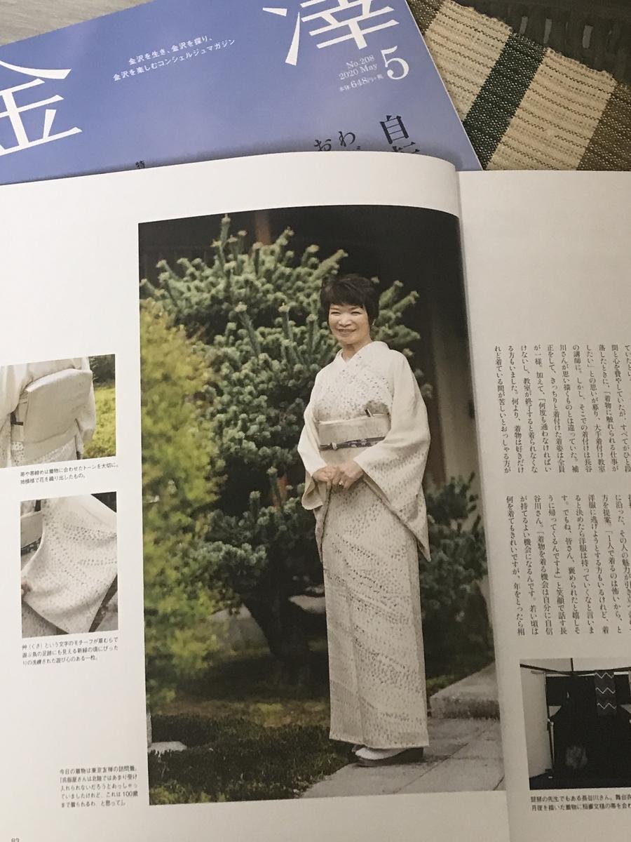f:id:umryuyanagi104:20200420145440j:plain