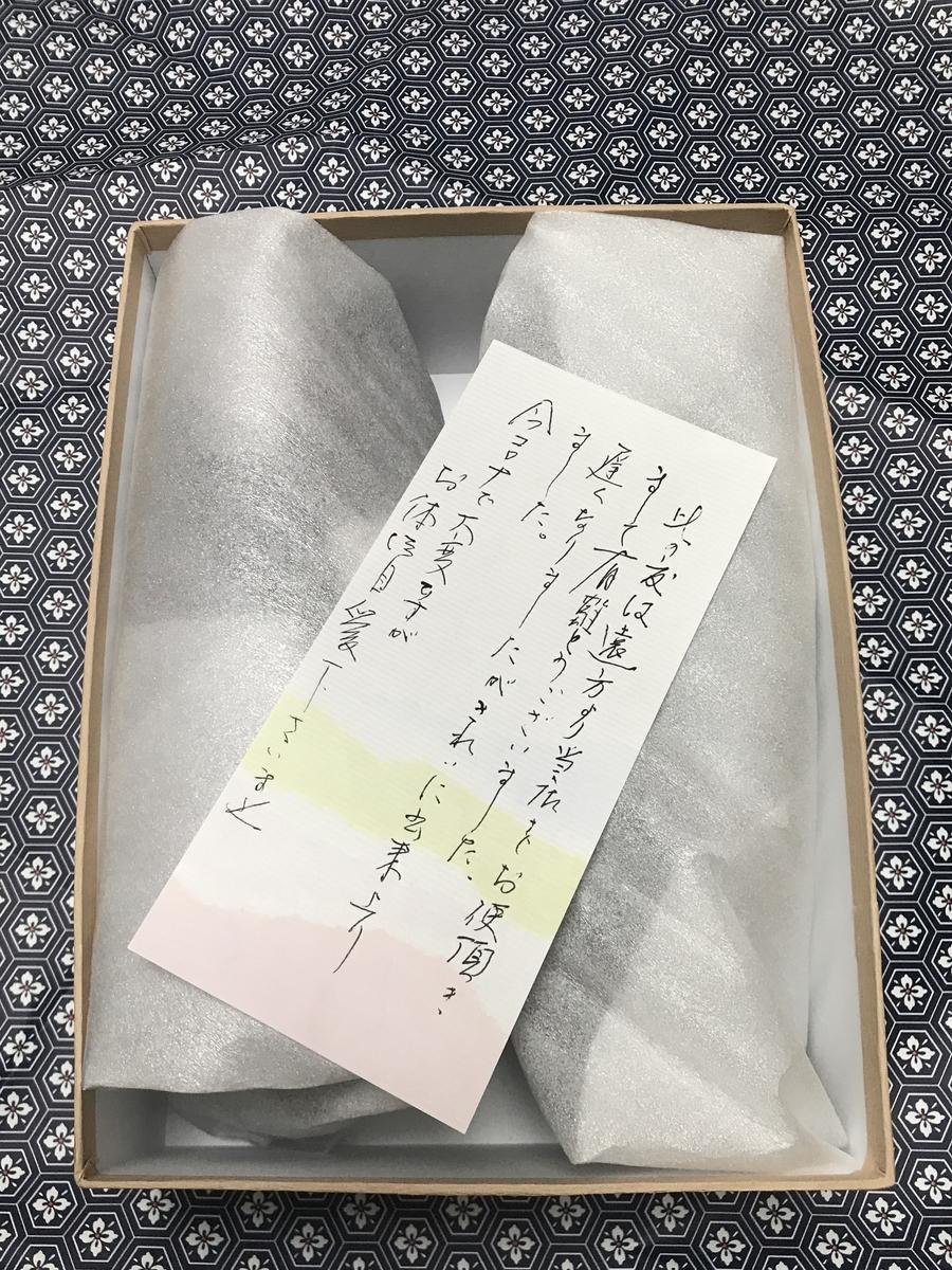 f:id:umryuyanagi104:20200504101834j:plain